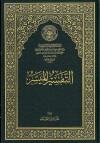 التفسير الميسر - نخبة من العلماء, مجمع الملك فهد لطباعة المصحف الشريف