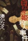 白ゆき姫殺人事件 (集英社文芸単行本) (Japanese Edition) - 湊かなえ