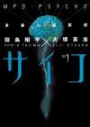 MPD Psycho, Volume 1 - Eiji Otsuka, Sho-u Tajima