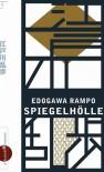 Spiegelhölle - Rampo Edogawa