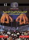 الماسونية والثورات الشعبية بين الحقيقة والافتراء - منصور عبد الحكيم