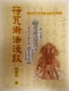 符咒術法漫談 - 程靈凡
