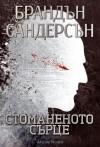 Стоманеното сърце - Brandon Sanderson, Борис Шопов
