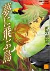 夢に飛ぶ鳥 (バンブー・コミックス) - 直野 儚羅