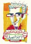 الكتاب التاني - أحمد العسيلي