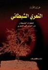 التعري الشيطاني - عدنان الطرشة