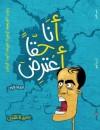 أنا حقاً أعترض - عمرو الانكشاري