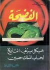 الفضيحة - محمد جلال كشك