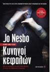 Κυνηγοί κεφαλών - Jo Nesbø, Γωγώ Αρβανίτη