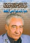جوابات حراجى القط - عبد الرحمن الأبنودي