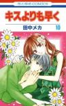 キスよりも早く 10 (花とゆめCOMICS) - 田中メカ