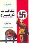 على هامش محاكمات نورمبرج - ج.م.جيلبرت, أحمد رائف