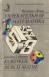 Увлекательная математика - Johannes Lehmann, Иоханнес Леман