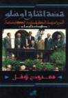 قصة اتفاق أوسلو - طبخة أوسلو - ممدوح نوفل