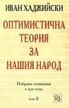 Оптимистична теория за нашия народ, том 2 - Иван Хаджийски