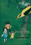 Little Yellowbird (Chinese Edition) - Xu You Bin