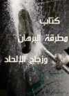 سلسلة مطرقة البرهان و زجاج الإلحاد - د. عدنان إبراهيم