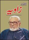 zaviya-1 - Ashfaq Ahmed