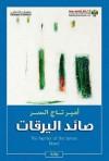صائد اليرقات - أمير تاج السر, Amir Tag Elsir