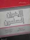 الإخوان المسلمون - Richard P. Mitchell, عبد السلام رضوان, منى أنيس