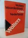 Beknopt Grieks-Nederlands woordenboek - Fred Muller, J.H. Thiel, W. Den Boer