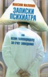 Zapiski psihiatra, ili Vsem galoperidolu za schet zavedeniya - M. Malyavin