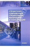 Справочник современных строительных материалов - Основин В.Н.