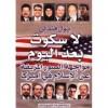 لا سكوت بعد اليوم: مواجهة الصور المزيفة عن الإسلام في أميركا - Paul Findley