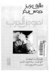 نصوص الحرب : المحادثة الكاملة التى جرت فى جنيف قبيل حرب الخليج بأيام - طارق عزيز, جيمس بيكر