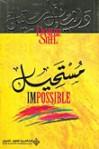 مستحيل Impossible - Danielle Steel, دانيال ستيل