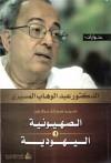 حوارات : الصهيونية واليهودية - عبد الوهاب المسيري, سوزان حرفي