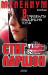 МИЛЕНИУМ 3: Взривената въздушна кула - MILLENIUM 3: Vzrivenata vazdushna kula (Български) - Cтиг Ларшон