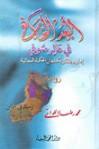 البعد الضائع في عالم صوفي - محمد رضا اللواتي