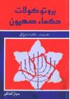 بروتوكولات حكماء صهيون - Sergei Nilus, Victor E. Marsden