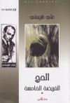 الحج: الفريضة الخامسة - Ali Shariati, علي شريعتي