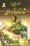 افسانه هایی از شاهنامه فردوسی جلد دوم - الهام کرمی