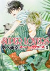 SUPER LOVERS : 5 - Miyuki Abe
