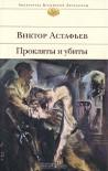 Прокляты и убиты - Victor Astafiev, Виктор Астафьев