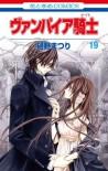 Vampire Knight, Vol. 19 - Matsuri Hino