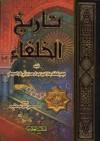 تاريخ الخلفاء - جلال الدين السيوطي