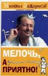 Meloch, a priyatno! - Mihail Zadornov