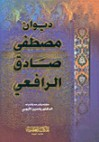 ديوان مصطفى صادق الرافعي - مصطفى صادق الرافعي
