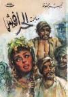 ملحمة الحرافيش - Naguib Mahfouz, نجيب محفوظ