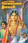 சோலைமலை இளவரசி - கல்கி