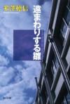 遠まわりする雛 - 米澤 穂信(Yonezawa Honobu)