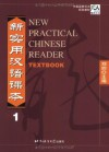 New Practical Chinese Reader: Textbook 1 - Liu Xun, Liu Shehui, Chen Xi