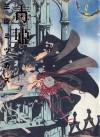 毒姫 2 [Dokuhime 2] - Mitsukazu Mihara