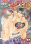 Tomorrow's Ulterior Motives - Sakuya Fujii