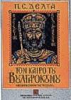 Τον καιρό του Βουλγαροκτόνου - Penelope Delta, Πηνελόπη Δέλτα