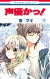 Seiyuu-ka! 11 - Maki Minami